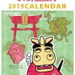216_50_2019年版 カレンダー とっとり麒麟獅子 A2サイズ
