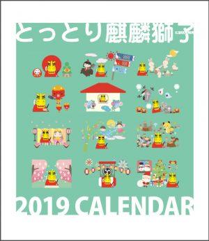 216_51_2019年版 カレンダー とっとり麒麟獅子 卓上